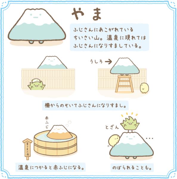 角落小夥伴富士山