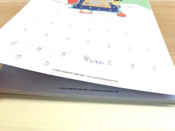2022年蠟筆小新桌曆_07