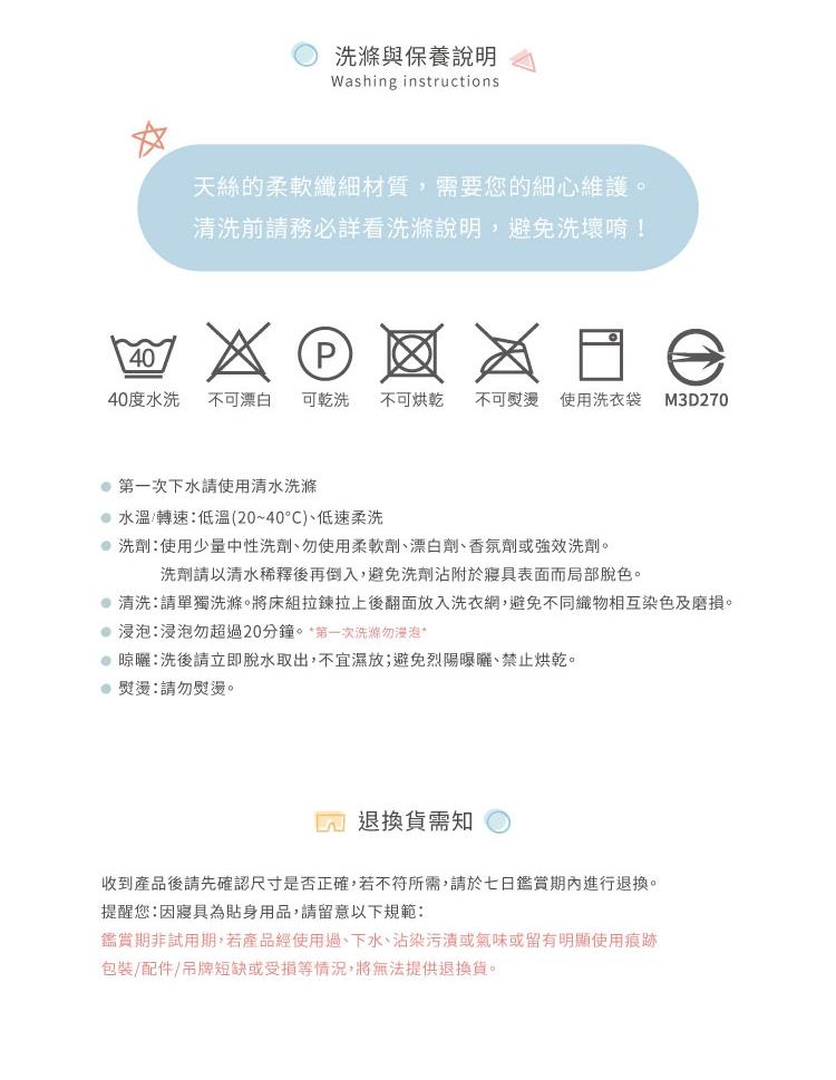 Kakao Friends萊恩&桃子天絲TENCEL床包_17