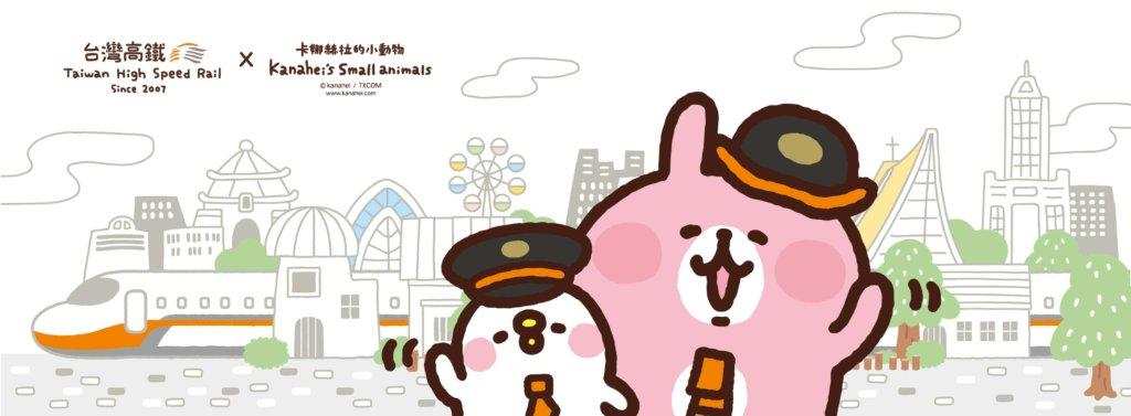 kanahei卡娜赫拉_台灣高鐵THSR_01