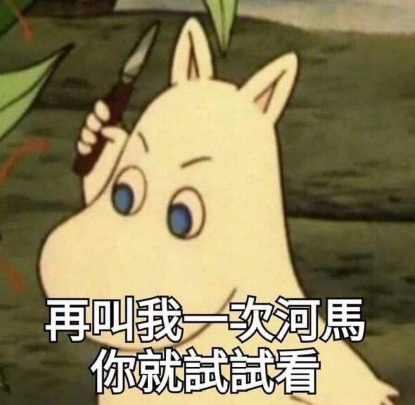 Moomin嚕嚕米飲料杯套_02
